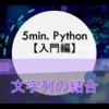 【解説動画あり】文字列の連結・結合|Python超入門シリーズ【第6回】