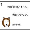 我が家のアイドル犬【4コマ漫画】