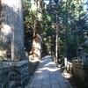 和歌山県 高野山「奥之院」と「金剛三昧院」と「濱田屋・森下商店のごま豆腐」