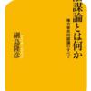【読書メモ】陰謀論とは何か 副島隆彦