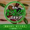organicバンザイ【地球も家族もママが守る】