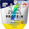 アミノ酸がどこよりも安い 2017年度 アミノバイタルアミノプロテインの価格~!プロテイン
