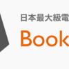 BookLive!コミックの使い方!【ブッコミ、月額、支払い方法、無料、pc、スマホ、漫画、解約、退会】