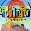 【アークザラットR】高速リセマラやり方と当たり☆5キャラ紹介