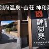 別府温泉2泊目はハイエンド「山荘・神和苑」鉄板焼きが最高でした!