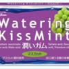 【一考】なぜ、キスミントが販売終了になったか考えてみた