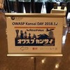 OWASP Kansai DAY 2018.12 〜セキュリティで経営をたしかなもんに〜