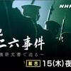 NHKスペシャル「全貌 二・二六事件」〜少々ネタバレ
