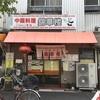 【名古屋グルメ(中華)】錦華楼(きんかろう)で美味しいのはラーメンだけはなかった件について