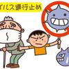 プラズマの発生するオゾンの力で家の空気をウイルスから守ろう