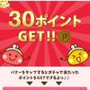ちょびリッチで30ポイント(σ・∀・)σゲッツ!!