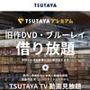 """「TSUTAYAプレミアム」お得なコミックレンタル""""無料""""キャンペーン"""