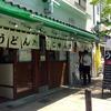 【今週のうどん35】 おにやんま 新橋店 (東京・新橋) とり天ぶっかけ・大盛り