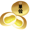 【ニュース】「新潟大学生協で14日から試験前の風物詩「単位パン」の販売が開始」(にいがた経済新聞)