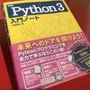 「詳細! Python 3 入門ノート」をレビューするために実際に使って勉強して見たよ