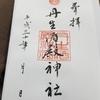 高野山の玄関口『丹生酒殿神社』