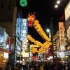 横浜中華街と浅草寺。北朝鮮の工作船を見学できなかったのは残念。