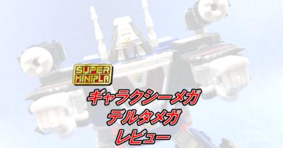 【俺たちメガ!】スーパーミニプラ ギャラクシーメガ デルタメガ【メガ!メガ!】