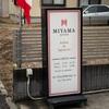 柏たなかの美味しいイタリアンレストラン「ミヤマ」(MIYAMA)でランチを食べてきた