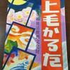 群馬県 かるた①   Gunma Prefecture KARUTA①