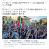 ハンガリー 中国の大学建設に「NO」 2021年6月7日