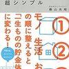 【本】貯められる人は、超シンプル/一生ものの貯金体質を身につけてください