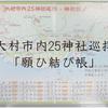 長崎県大村市でみつけた大村市内25神社巡拝「願ひ結び帳」(⦿_⦿)