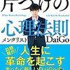 〈本〉人生を思い通りに操る片づけの心理法則(DaiGo・2017年)