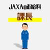 【最新】JAXA本部課長の年収はどのくらいか