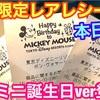 【本日初日】ミッキー&ミニー誕生日限定レシート登場‼️