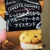 ロッテアイス SWEETS SQUARE しっとりやわらかなフルーツケーキのアイスサンド 食べてみました