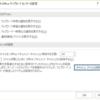 Office ドキュメント キャッシュの問題でファイルが開けなくなった場合の対処方法