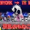 【プレイ動画】in NEWYORK → in MOON スペシャルステージ 狂乱のもねこ降臨