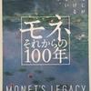 モネ-それからの100年-(横浜美術館)混雑状況8/13(月)まで更新