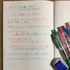 ノートに文字を書く時のコツ。きれいに見える書き方ポイント3つ。