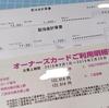 株主優待 株主配当【イオン イオン北海道】