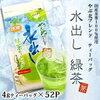 水だし緑茶で経費削減 味は濃くも薄くも さじ加減で自在に…