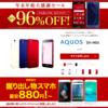 【12/22~】楽天モバイル年末セールの割引増額&対象端末追加!?