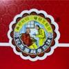 香港で大人気だった中国の時代劇『延禧攻略』で話題になった『京都念慈川貝枇杷膏』のお勉強