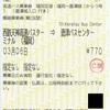 からつ号 高速バス乗車券