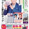 新歌舞伎座 コロッケさんと夢の初タッグ 梅沢富美男さんが表紙、読売ファミリー6月12日号のご紹介