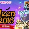 ハロウィンフェスティバル 2016 【 ツインクラウン 編 】
