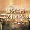 韓国ドラマ『アルハンブラ宮殿の思い出』を全話観た感想|ハラハラドキドキ度は韓ドラ歴代No.1(あらすじ・感想・評価・口コミ)