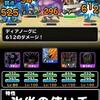 level.1029【ダイコラボ・雑談】新生転生情報(5/18追加分)