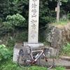 中津の峰×3