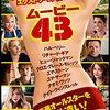 豪華キャスト完全無駄遣い‼映画「ムービー43」