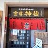 「金澤 神仙」今年は無性に食べたくなる日が増えてきました♪