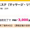 【ハピタス大量ポイント案件!】2500円のマッサージを受けて3000円分のポイントを獲得!