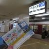 《旅日記》【乗車記◆私鉄全線走破旅◆】近鉄編~番外グルメ編~