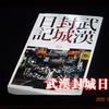 【ドキュメンタリー】『封城都市武漢〜76日間市民の記録〜』